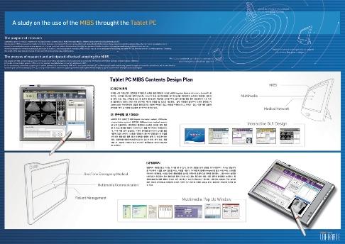 Tablet PC를 이용한 통합의료정보시스템 활용방안연구