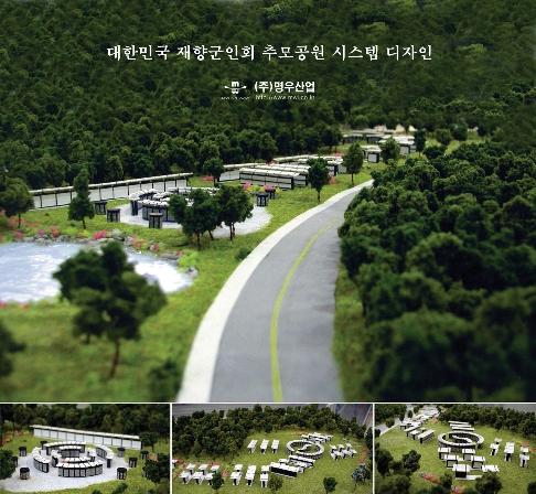 대한민국 제향군인회 추모 공원 시스템 디자인